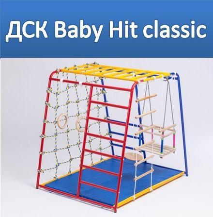 Детский спортивный комплекс SportsWill Baby HIT